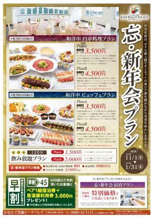 【宴会】忘新年会プラン15名様以上3,500円~和洋中 円卓料理プラン・ビュッフェプラン