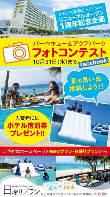 リニューアルオープン1周年記念【フォトコンテスト】を開催!!