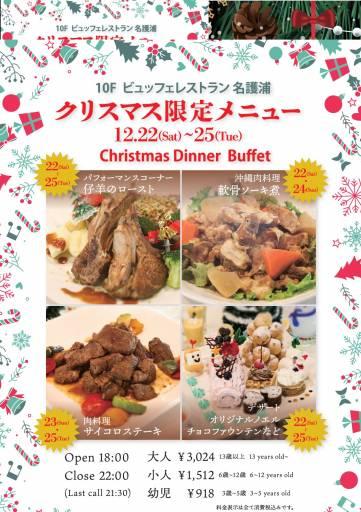 クリスマス限定メニュー:名護浦