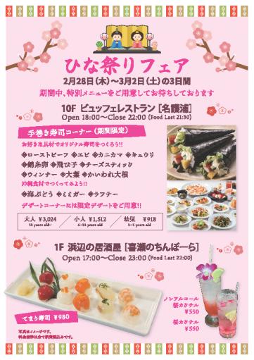 ひな祭りフェア・レストラン名護浦・喜瀬のちんぼーら