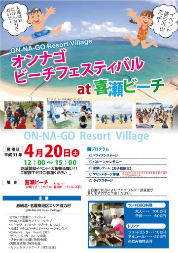 ☆オンナゴ・ビーチフェスティバル☆(入場無料)