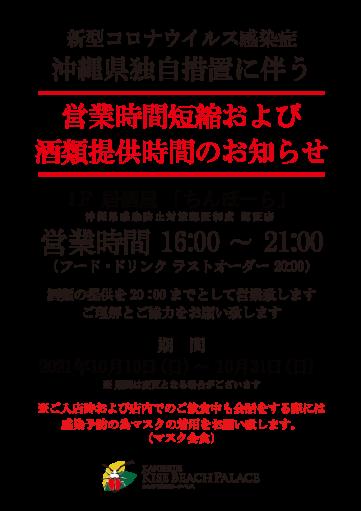 営業時間短縮【延長】および酒類販売時間のお知らせ
