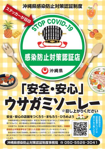沖縄県感染防止対策認証制度(第三者認証)認証店取得のお知らせ
