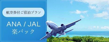 航空券付ご宿泊プラン ANA / JAL 楽パック